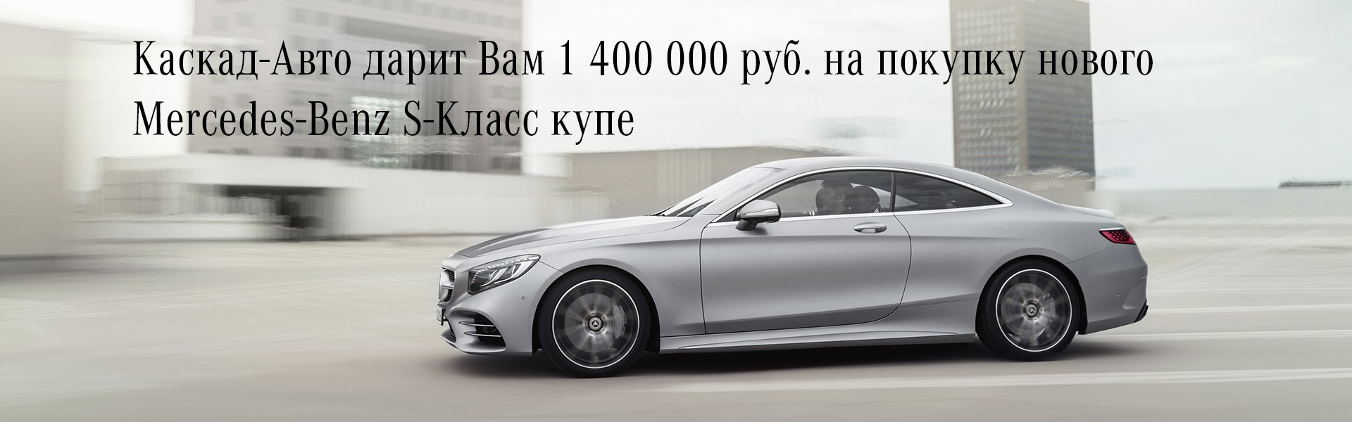 S-Класс купе