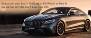 Mercedes-AMG S-Класс купе