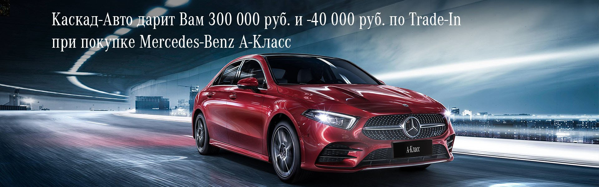 A-Класс седан