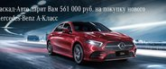 Mercedes-AMG A-Класс седан