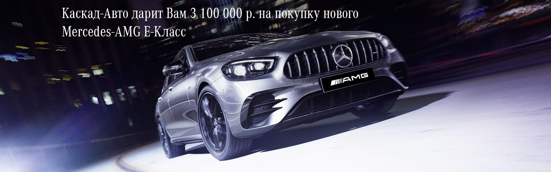 Mercedes-AMG E-Класс седан
