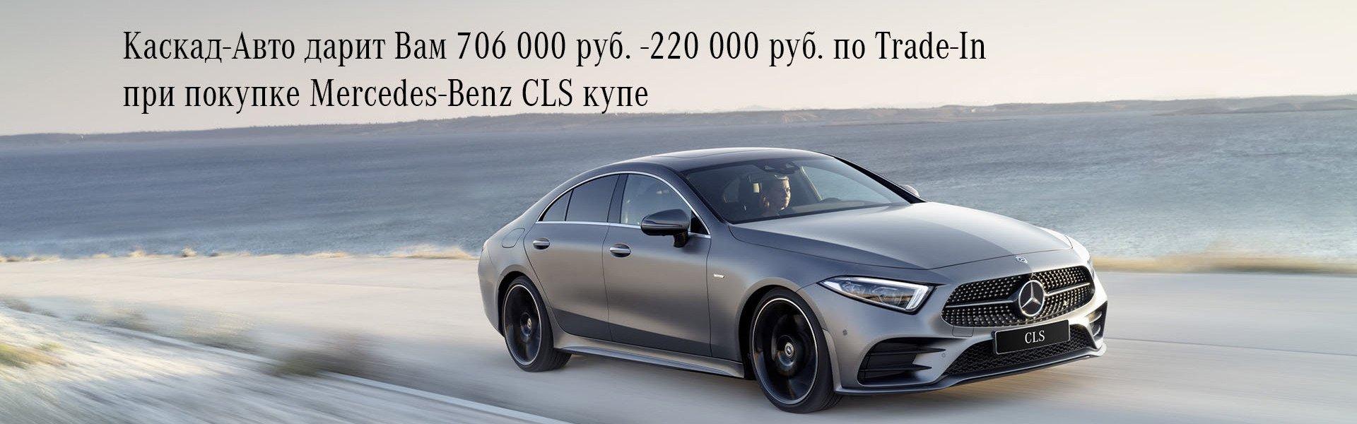 CLS купе